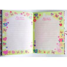 Канц. Дневник личный